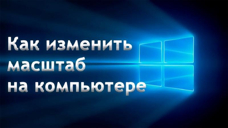 Работа со шрифтами и масштабированием в Windows 10