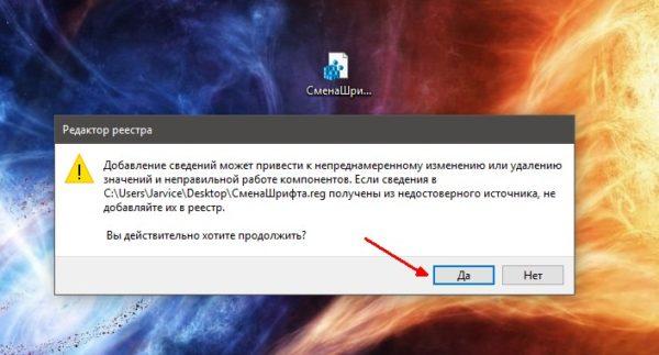 Как внести изменения в реестр через специальный файл