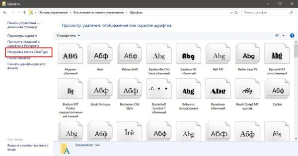 Как настроить текст через ClearType