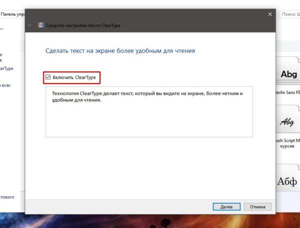 Как включить ClearType