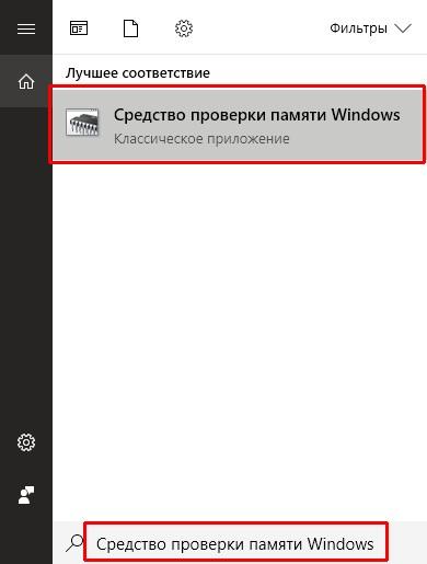 Как открыть средство диагностики ОЗУ через поиск Windows