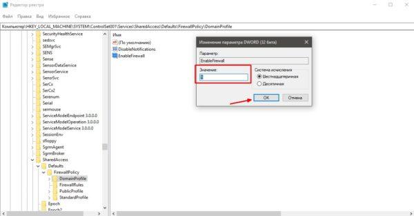 Как включить или отключить брандмауэр в редакторе реестра