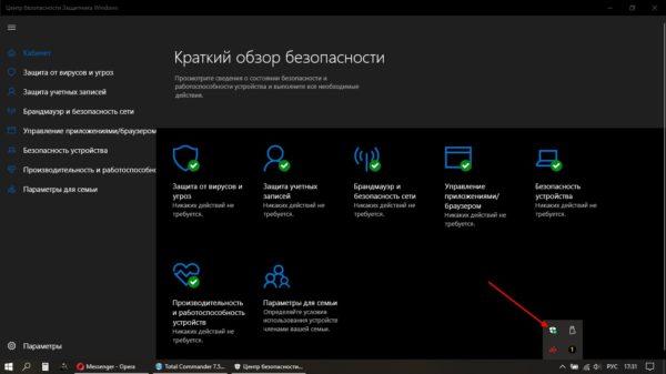 Как открыть «Защитник Windows»