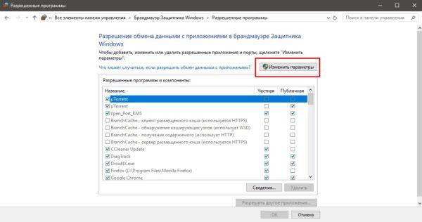 Как получить доступ к изменению параметров приложений