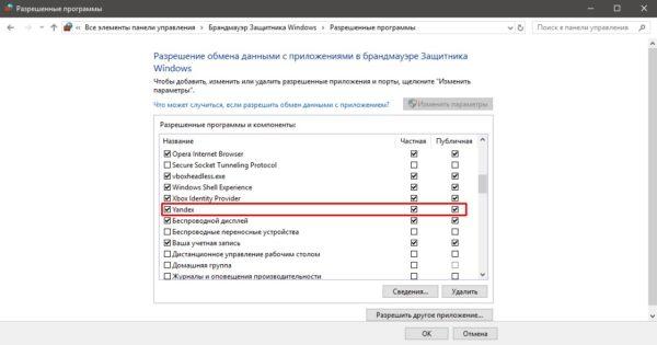 Как задать параметры приложения в брандмауэре