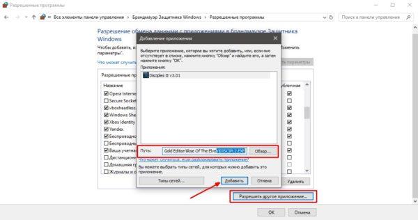 Как добавить приложение в список программ