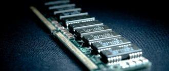 random access memory ram оперативная память ошибки