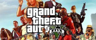GTA 5 не открывается