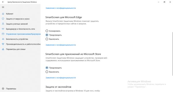 Отключение опции для Microsoft Store