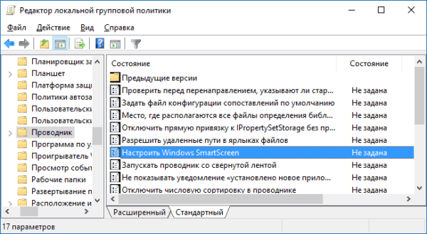 Пункт «Настроить SmartScreen»