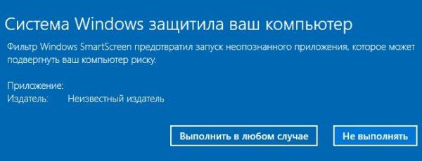 Сообщение от SmartScreen