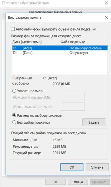 Настройка файла подкачки