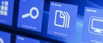 Отключение шпионских модулей в Windows 10