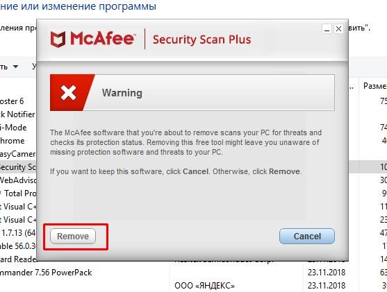 Удаление программ McAfee