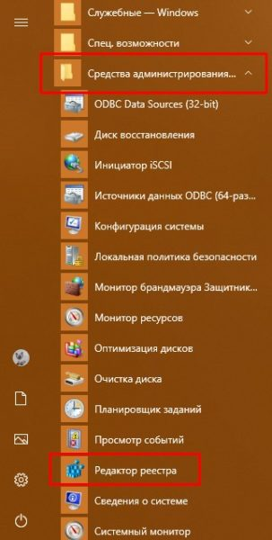 Как открыть «Редактор реестра»