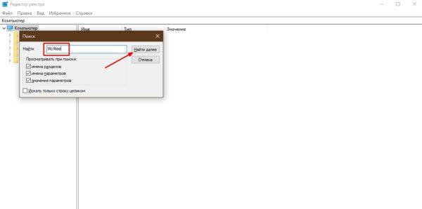 Как найти следы McAfee в реестре