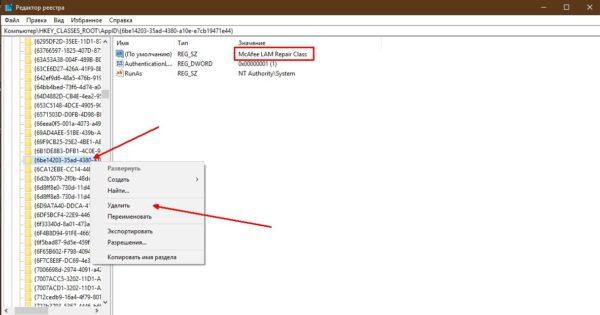 Как удалить остатки записей McAfee из реестра