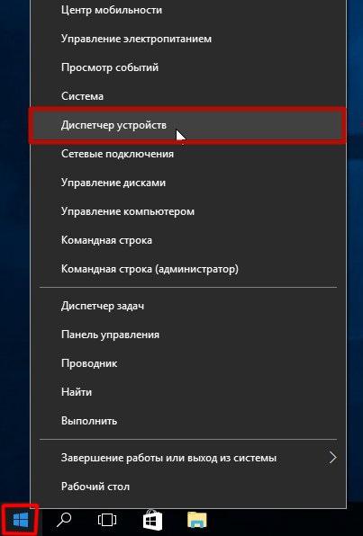 Запуск «Диспетчера устройств» через меню «Пуск» в Windows 10