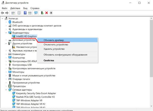 Запуск процесса автоматического обновления видеодрайвера через «Диспетчер устройств» в ОС Windows 10