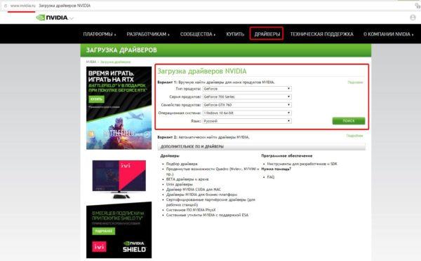 Страница загрузки видеодрайверов на сайте Nvidia