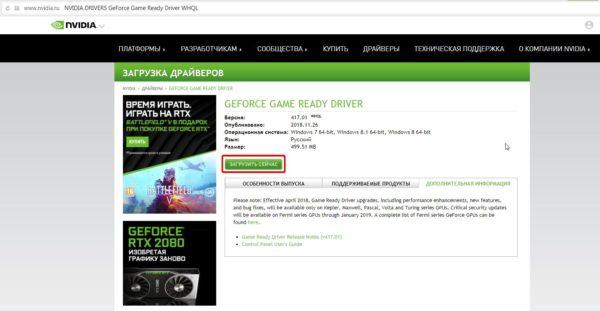 Страница загрузки видеодрайвера на сайте Nvidia
