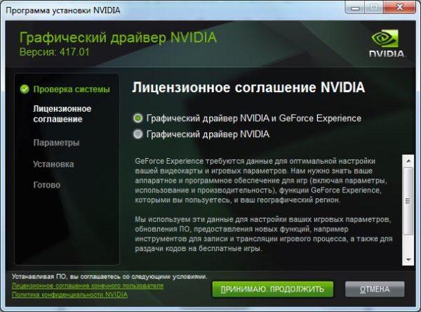 Окно выбора варианта установки драйвера Nvidia