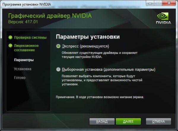 Окно выбора параметра установки видеодрайвера Nvidia