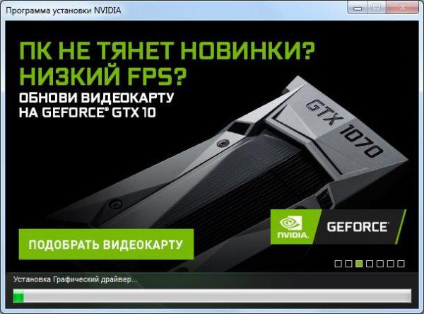 Окно процесса установки видеодрайвера Nvidia