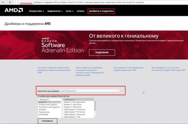 Вкладка «Драйверы и поддержка» на официальной странице AMD