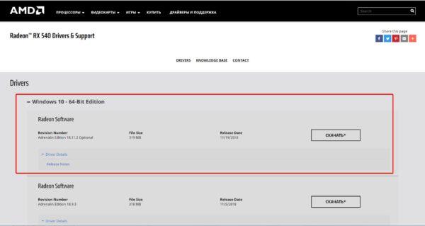 Страница загрузки видеодрайвера Radeon на сайте AMD