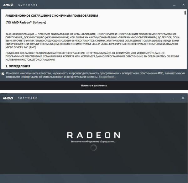Стартовое окно «Мастера установки» драйверов Radeon