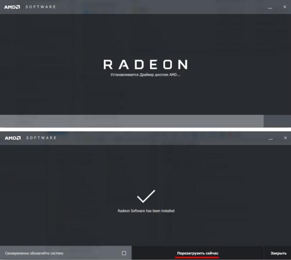 Окно процесса обновления видеодрайвера Radeon