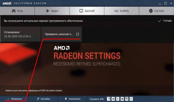Стартовое окно программы Radeon Software Crimson Edition