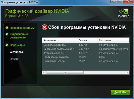 Ошибка «Сбой программы установки» Nvidia