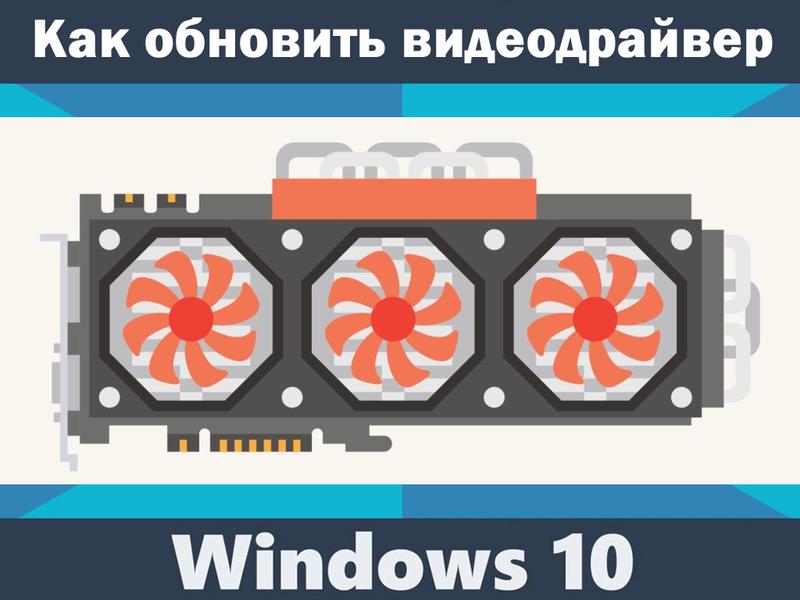 Как обновить драйвер для видеокарты на Windows 10