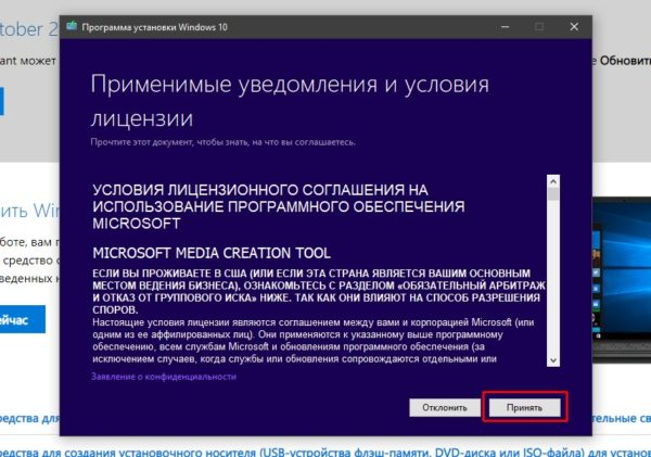 Принятие лицензии Media Creation Tool