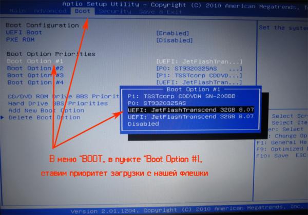 Как поставить приоритетную загрузку операционной системы с флешки