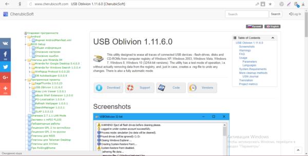 Сайт с USBOblivion