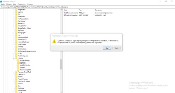 Подтверждение удаления NoDrives