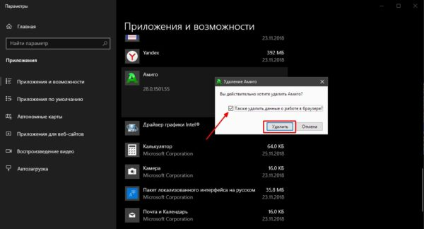 Как удалить данные о работе браузера