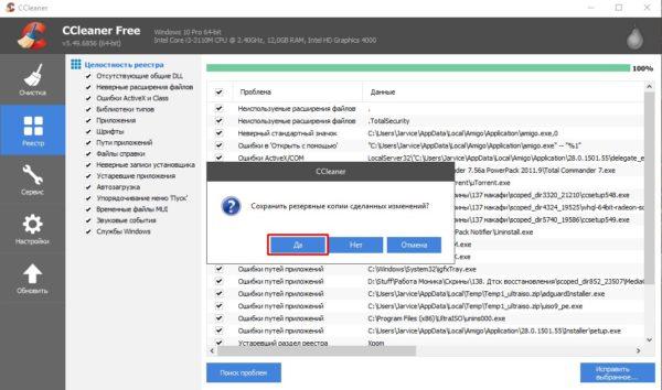 Как очистить проблемы реестра в CCleaner