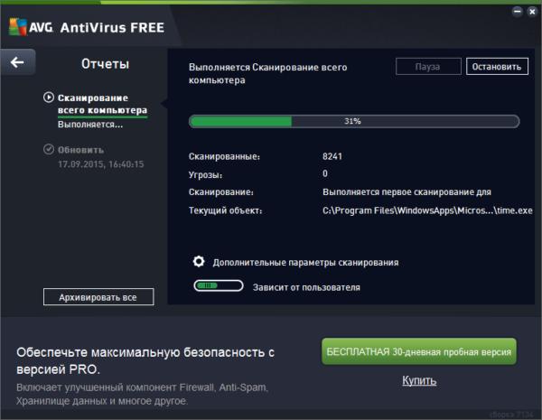Полное сканирование компьютера антивирусом AVG AntiVirus Free