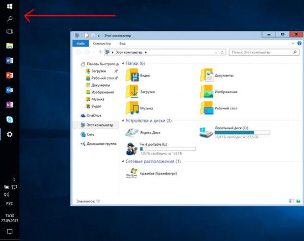 Пример расположения «Панели задач» в Windows (в правой части экрана)