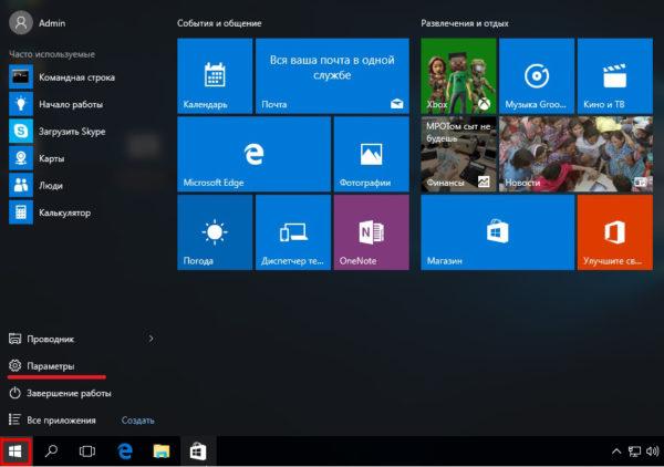 Запуск параметров через меню «Пуск» в Windows 10