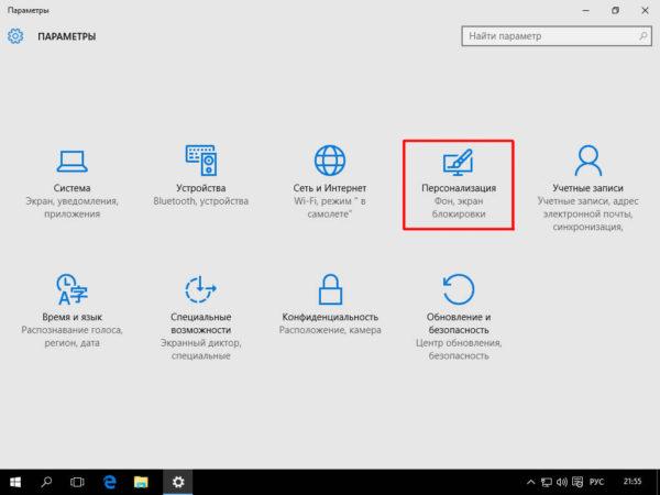 Окно настроек «Параметры» в Windows 10