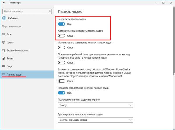 Окно настроек «Персонализация» в Windows 10