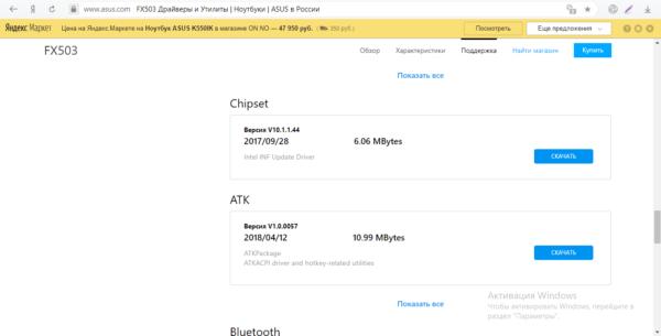 Chipset и ATKACPI