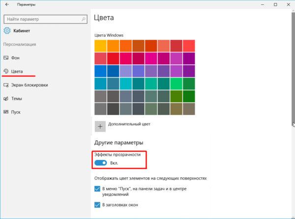 Категория «Цвета» в параметрах Windows 10