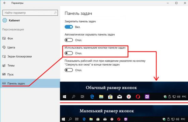 Параметр настройки размера иконок на «Панели задач» Windows