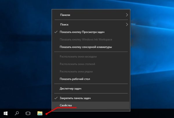 Вспомогательное информационное окно Windows (при нажатии ПКМ на «Панели задач»)